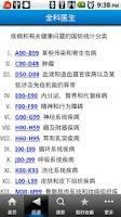 Screenshot of 全科医生(专业版)