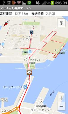 バーチャル神戸マラソンのおすすめ画像2