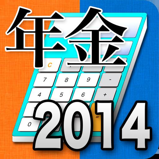 年金試算2014 LOGO-APP點子