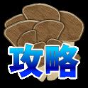 なめこ栽培シリーズ攻略ツール【Seasons,Deluxe】 icon