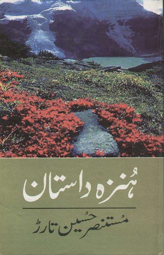 Hunza Dastan by M.H.Tarar