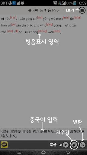 중국어 to 병음 Pro +읽기