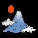 富士山日記