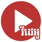 Top Khmer Video
