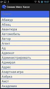 Сонник Мисс Хассе