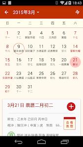 Chinese AlmanacCalendar v3.1.6