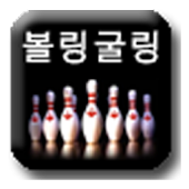 Download Full bowling 1.4 APK