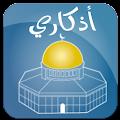 Azkari |  اذكاري download