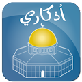 Free Download Azkari | اذكاري APK for Samsung