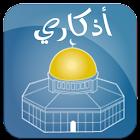 Azkari   اذكاري icon