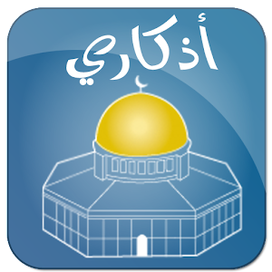 Azkari |  اذكاري for PC and MAC