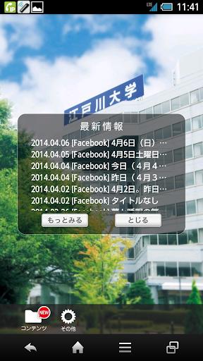 江戸川大学アプリ