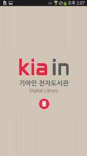 기아인 전자도서관 - náhled