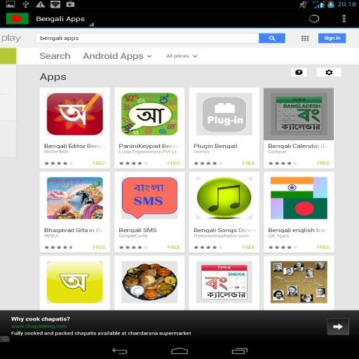 Bengali Apps LOGO-APP點子