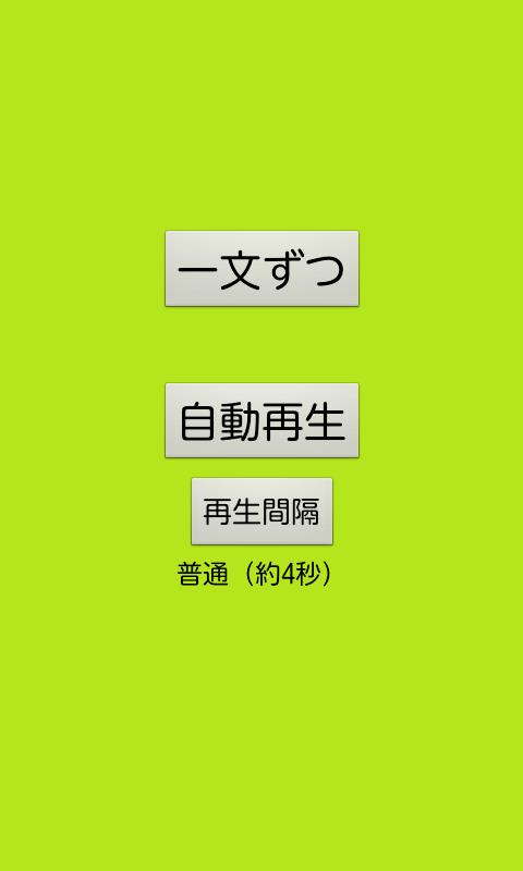 瞬間英作文トレーニング TOEIC PART2対策200文 - screenshot
