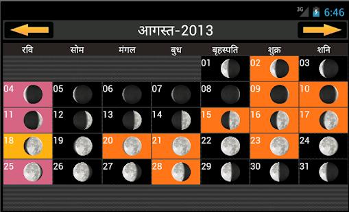 2014 - Hindi Calendar