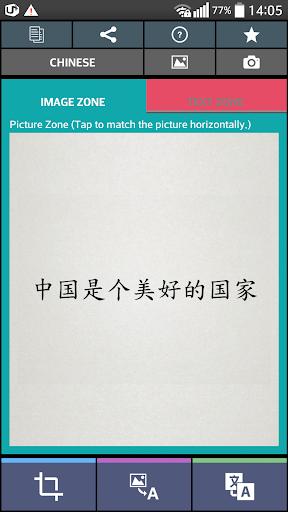 OCR簡體中國
