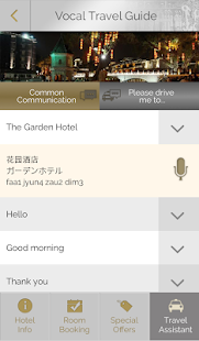 The Garden Hotel, Guangzhou- screenshot thumbnail
