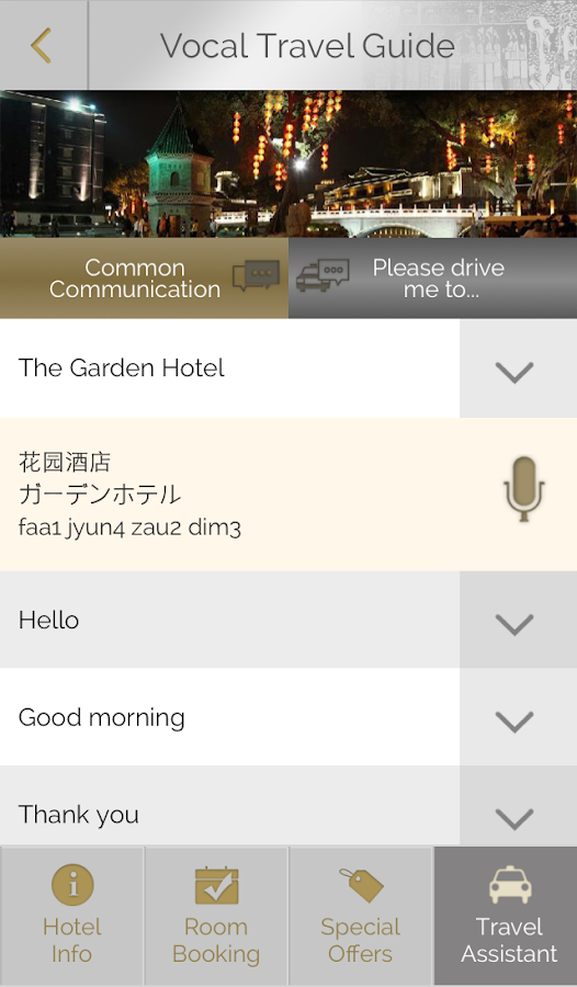 The Garden Hotel, Guangzhou- screenshot