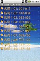 Screenshot of JLPT日语单词王N3第3集