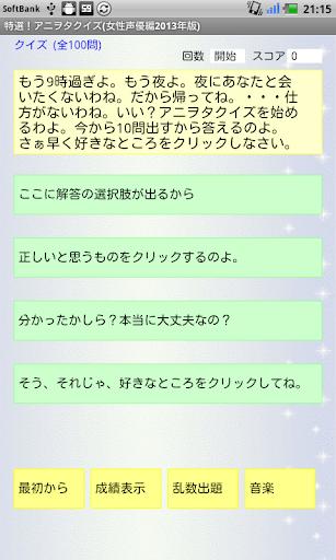 特選!アニヲタクイズ 女性声優編2013年版