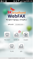 Screenshot of SKB WebFAX