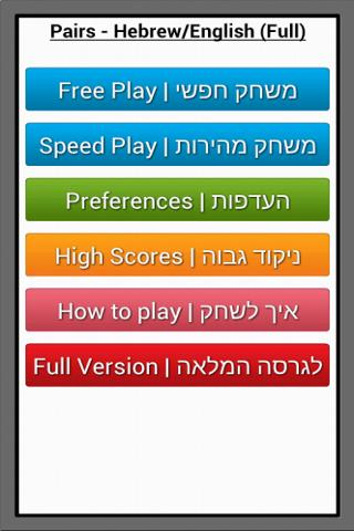 Pairs - Hebrew English Full