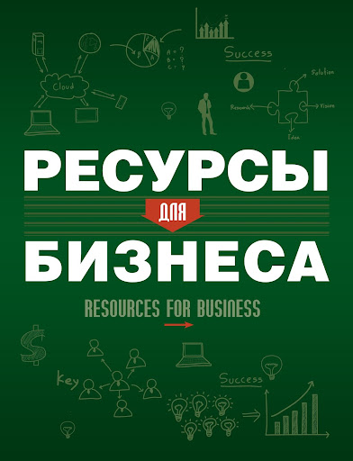 RESOURСES FOR BUSINESS