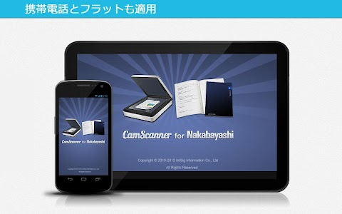 CamScanner for Nakabayashi screenshot 4