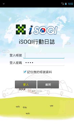 iSOQI行動日誌