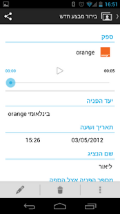שירות.נט- screenshot thumbnail