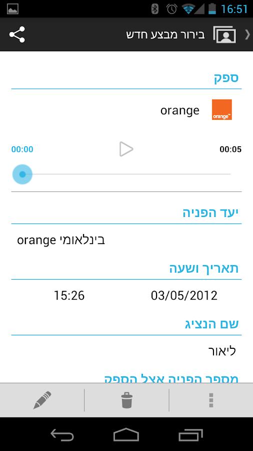 שירות.נט- screenshot