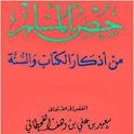 أذكار سعيد بن علي بن القحطاني icon