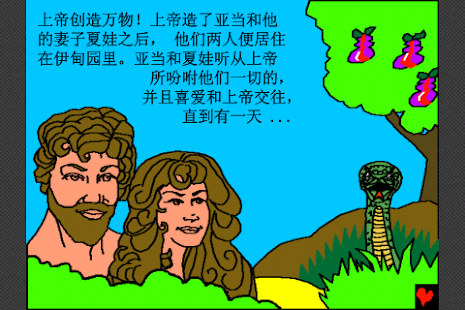 Children's Bible In Chinese - screenshot thumbnail