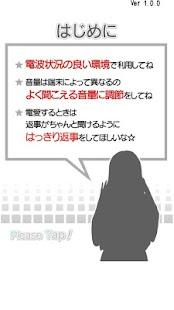 電愛 ~愛し合うアプリ ふしぎっこGF編~