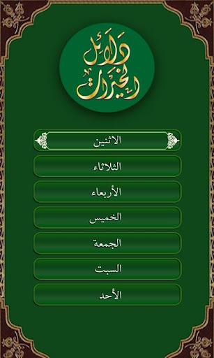 【免費書籍App】DALAEL-AL-KHAIRAT-APP點子