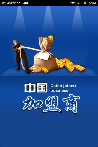 中国加盟商平台