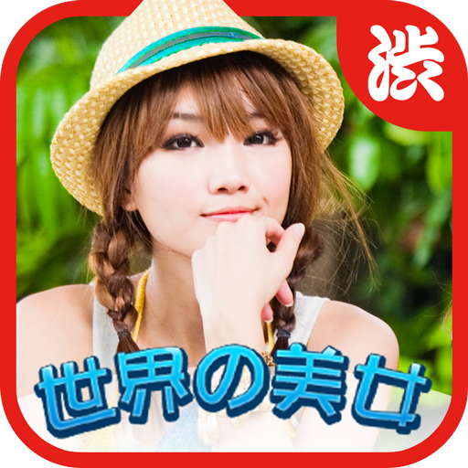 The world beauties! 休閒 App LOGO-APP試玩
