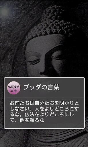 玩免費生活APP|下載仏教女子名言 ブッダ名言セラピー 1分で癒され・ポジティブに app不用錢|硬是要APP