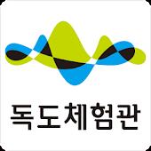 독도체험관 Dokdo Museum Seoul