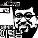 이슈 털어주는 남자 logo