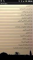 Screenshot of رسول الله علمنا