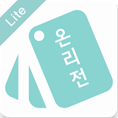 온리전 인포메이션 Lite - 온리전 정보 리스트