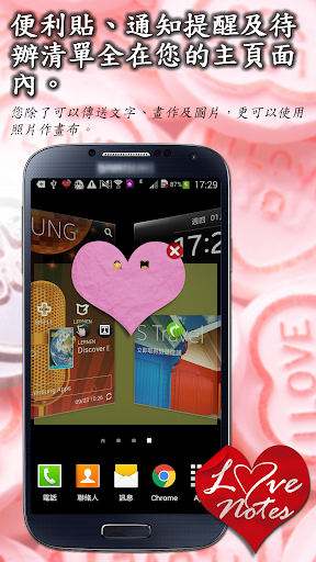 LoveNotes 備忘錄信差 - 新年快樂!