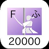 Japanese - English fight 20000