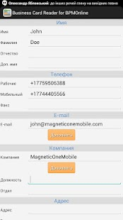 Business Card Reader for bpm'online CRM- screenshot thumbnail