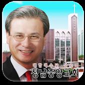 성남중앙교회