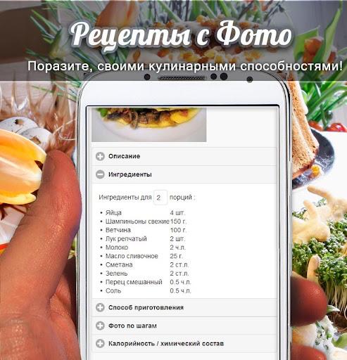 玩免費書籍APP|下載Рецепты с Фото app不用錢|硬是要APP
