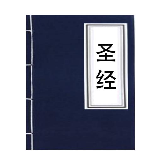 書籍App|圣经 LOGO-3C達人阿輝的APP