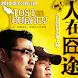 [人在囧途]系列铃声-Lost On Journey